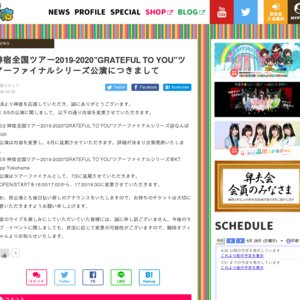 """神宿全国ツアー2019-2020""""GRATEFUL TO YOU""""ツアーファイナル ( KT Zepp Yokohama )"""
