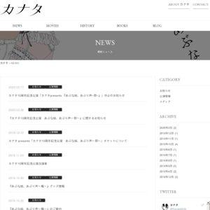 【中止】カナタ presents「カナタ10周年記念公演 あぶな絵、あぶり声〜祭〜」大阪1日目 昼公演