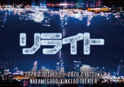 舞台『リライト』チームEAST 2/15 13:00