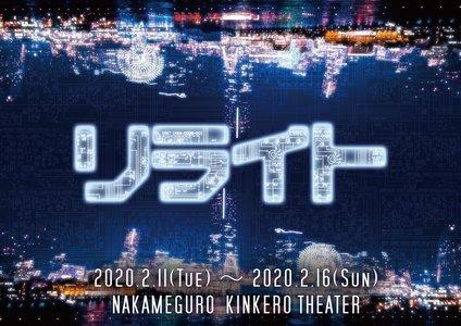 舞台『リライト』チームEAST 2/15 18:00