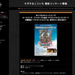 ドラゴンクエスト スペシャルコンサート 交響組曲 「ドラゴンクエストXI」過ぎ去りし時を求めて