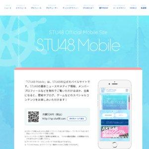 STU48 4thシングル 「無謀な夢は覚めることがない」(2020年1月29日発売)発売記念 個別握手会 大阪①
