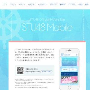 STU48 4thシングル 「無謀な夢は覚めることがない」(2020年1月29日発売)発売記念 個別握手会大阪②
