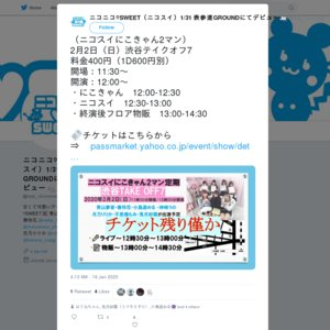 ニコスイにこきゃん2マン定期 2020/2/2