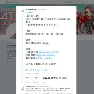 ⊿TUNES第1弾『Future PROMISS -結束-』 一般配信記念ライブイベント 昼公演
