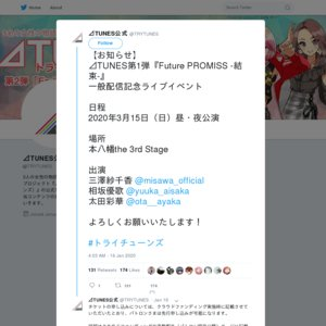 ⊿TUNES第1弾『Future PROMISS -結束-』 一般配信記念ライブイベント 夜公演