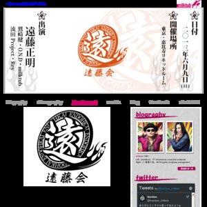 遠藤会presents「漢祭り Vol.02」