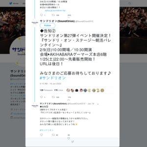 サンドリオンイベント第27弾「サンドリ・オン・ステージ〜朝活バレンタイン〜」