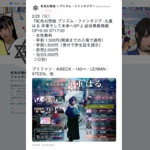 虹色幻想曲 プリズム・ファンタジア -九重はる 卒業そして未来へSP-