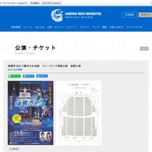 サムライ・ロック・オーケストラ『アメージング浦島太郎』中野公演