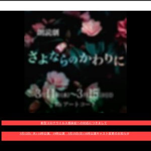 toshiLOG 朗読劇「さよならのかわりに」再演 3/14 18:00回