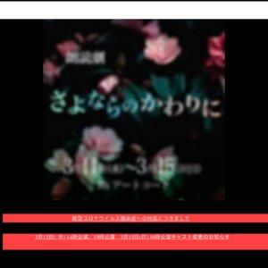 toshiLOG 朗読劇「さよならのかわりに」再演 3/15 12:00回