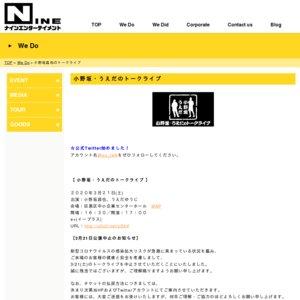 【中止】小野坂・うえだのトークライブ 2020年3月