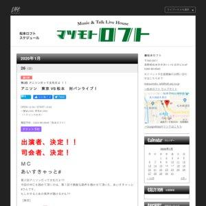 第2回 アニソンだって文化だよ !! アニソン 東京 VS 松本 対バンライブ!