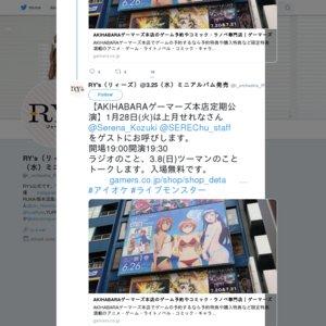 AKIHABARAゲーマーズ本店定期公演 2020.01.28