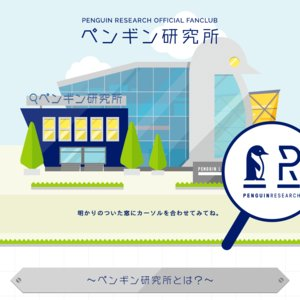 【延期】PENGUIN RESEARCH [FIVE STARS JOURNEY TOUR] 宮城公演