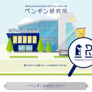 PENGUIN RESEARCH [FIVE STARS JOURNEY TOUR] 石川公演