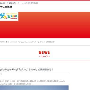 アニゲーフェス2020 in NAGOYA「angelaのsparking! Talking! Show!」公開録音