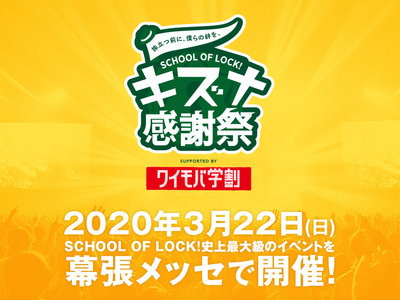 SCHOOL OF LOCK! キズナ感謝祭