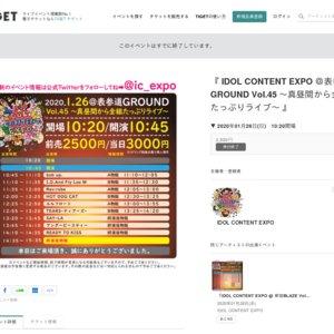 IDOL CONTENT EXPO @表参道GROUND Vol.45 ~真昼間から全組たっぷりライブ~