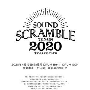 【サウンドスクランブル天神 2020】