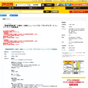 メジャー2ndシングル『ギミギミダーリン』リリースイベント 2/2
