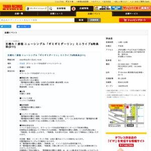メジャー2ndシングル『ギミギミダーリン』リリースイベント 2/11 15:30 渋谷