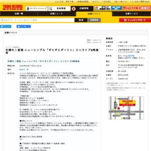 メジャー2ndシングル『ギミギミダーリン』リリースイベント 2/11 2部