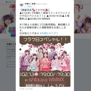 天晴れ!原宿リリースイベントフラゲ日スペシャル!!