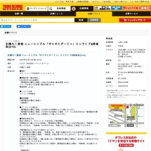 メジャー2ndシングル『ギミギミダーリン』リリースイベント 2/14