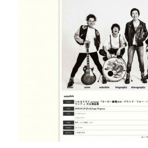 TITLEハルカミライ presents 「ヨーロー劇場2020 - パウンド・フォー・パウンド -」
