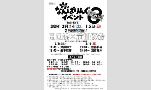 【中止】田口涼のなんばりんぐイベント番外編03【3/15夜の回】