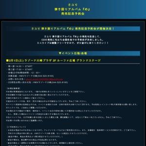 弾き語りアルバム『め』 発売記念予約会 ラゾーナ川崎プラザ 第一部