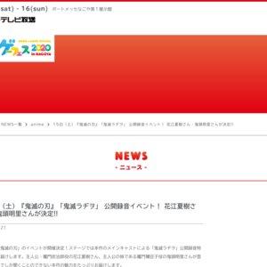 アニゲーフェス2020 in NAGOYA 「鬼滅ラヂヲ」 公開録音イベント