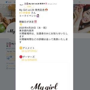 【延期】My Girl vol.29 発売記念 小林愛香さんトークイベント