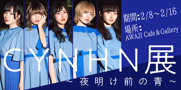 CYNHN展スペシャルトークショー 2月11日 19時の回