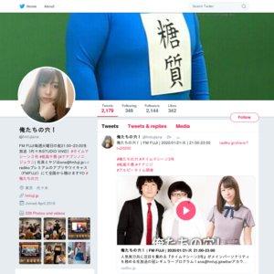 FM FUJI「俺たちの穴」公開生放送 2020/01/21