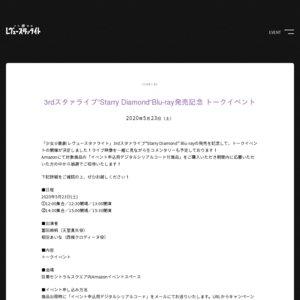 """【延期】3rdスタァライブ""""Starry Diamond""""Blu-ray発売記念 トークイベント①"""