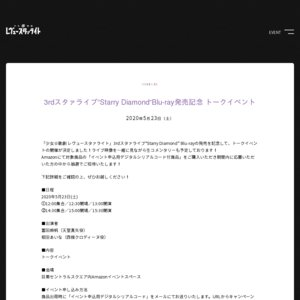 "3rdスタァライブ""Starry Diamond""Blu-ray発売記念 トークイベント①"