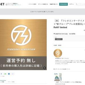 """フレオエンターテイメント""""新グループ""""プレお披露目"""