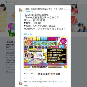 FreeK無料定期公演 うるう年SP 2020/02/28
