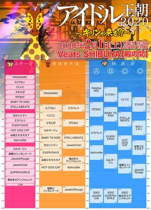 【2/1】アイドル王朝2020〜キリンが来る?!〜@Veats SHIBUYA殿の間
