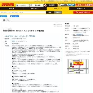 HIGH SPIRITS Newシングルミニライブ&特典会 1/23