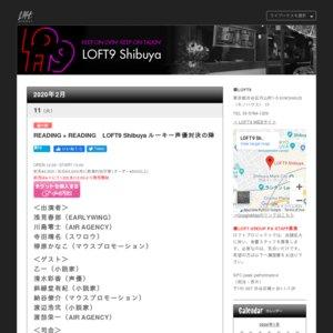 READING × READING LOFT9 Shibuya ルーキー声優対決の陣