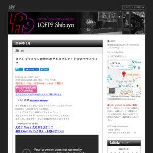 ロフトプラスワン時代のネタをロフトナイン渋谷でやるライブ