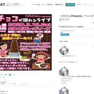 【せれちゅPresents】チョコが溢れるライブ 2020.02.15
