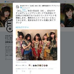 まねきケチャ NEWアルバムリリースイベント 1/22