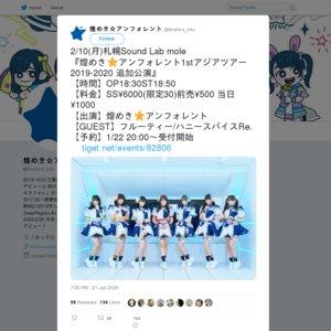 煌めき☆アンフォレント1stアジアツアー2019-2020 追加公演(札幌公演)