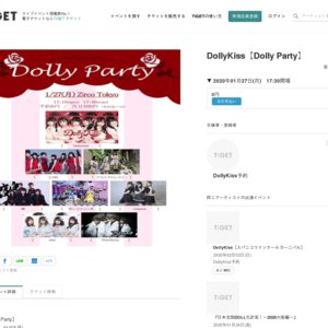 1/27【Dolly Party】Vol.13