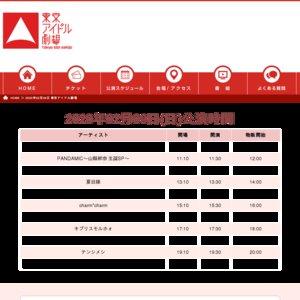 東京アイドル劇場 charm*charm公演 2020/2/9